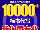 重庆专业代写标书 投标文件编制 投标文件代做制作