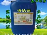 环保塑胶清洗剂