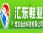 汇东鞋业 诚邀加盟