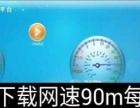 茂名市内100m光纤网线转让(速度最快90m每秒)转让价格从优