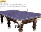 北京乒乓球桌 (室外)乒乓球臺(桌) 歡迎來電咨詢