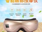 厂家批发新款无线护眼仪眼部按摩器眼护士视力保护器