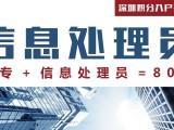 深圳积分入户加分工种 信息技术处理考试通过率98