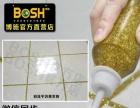 BOSH北京博施,高端品质,全球家居护理行业领航者
