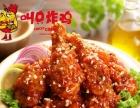 炸鸡汉堡加盟鸡排 韩式炸鸡+汉堡+饮品加盟一体店