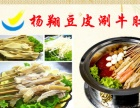 杨翔豆皮涮牛肚加盟招商