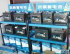 无锡汽车叉车电动车电瓶蓄电池批发更换零售,上门服务