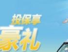 阳光保险集团【人寿保险】