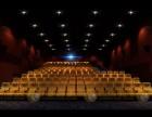 环球国际影城 私人影院加盟 2017电影院加盟潮流