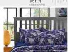 罗莱家纺加盟 家纺床品 投资金额 1万元以下