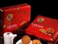 惠州总代月饼批发预定,月饼团购,厂家代理量大优惠