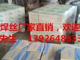 广东广州气保焊丝、埋弧焊丝、不锈钢焊丝