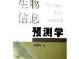 罗富民-生物信息预测学