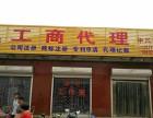 晋州代办公司营业执照 注册商标 企业条码