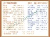 富马酸二甲酯 CAS: 624-49-7