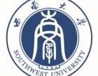2017年西南大学自考招生简章 自考本科报名入口
