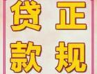 新县快速办理汽车抵押贷款公司