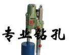 贵阳专业开孔开线槽服务电话专业快捷上门维修电话