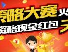 广州股票配资尚上策在线邀请好友赚佣金的好处