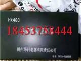 HK400永磁开关控制器+全国包邮