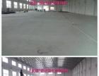 工业厂房旧水泥地板起灰尘硬化翻新 永不起灰尘