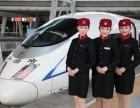 2018年贵阳高铁乘务专业学校招生信息
