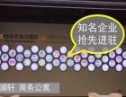 尚湖轩商务公寓 互联网 写字楼 55平米