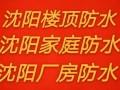 沈阳防水沈阳防水维修沈阳防水堵漏沈阳防水公司沈阳家庭防水
