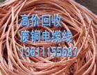 丰台废铜回收,废铜回收价格,北京废旧电缆回收,废电缆回收厂家