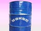 木制品专用环保树脂胶、环保脱水树脂胶