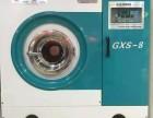 宁晋干洗店设备干洗店加盟品牌