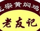 老友记黄焖鸡加盟黄焖鸡米饭加盟店榜