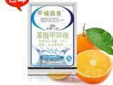 10%苯醚甲环唑 防治炭疽病 柑橘农药厂家批发