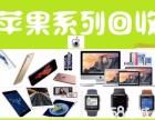 oppoR15回收小米手机高价回收数码回收