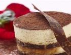 提拉米苏蛋糕加盟 西点蛋糕店加盟烘焙面包店多少钱