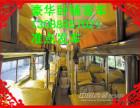 西安到淮安客车 汽车 发车时刻表 13088957021/+