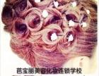 苏州常州哪里学韩式半永久 纹绣 到芭宝丽美容化妆培训学校