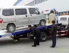 合肥市道路救援拖车