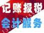 免费注册天津公司,提供房号,特价记账报税!