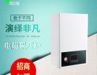 关于电磁采暖炉常见的问题详细解答