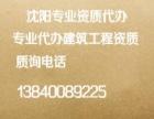 辽宁省沈阳市快速代办环保工程资质 安全许可证