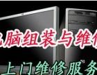 青州上门维修电脑笔记本 监控