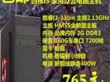 包邮i3电脑主机组装机台式主机diy兼容游戏电脑台式整机