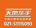 浦东区天地华宇三林营业网点上海天地华宇物流网点