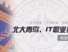 想学IT技术,就来郑州北大青鸟河南工业大学校区