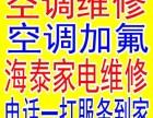 潍坊专业空调维修 潍坊专业空调充氟 潍坊专业空调移机