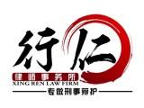 铁岭擅长处理各类刑事案件 行仁律师免费法律咨询