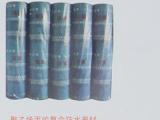 【选好货】高分子聚乙烯丙纶防水卷材 高分子聚乙烯涤纶防水卷材