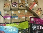 宠物狗日用品食品