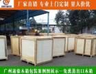 广州专业打木箱打木架提供上门服务